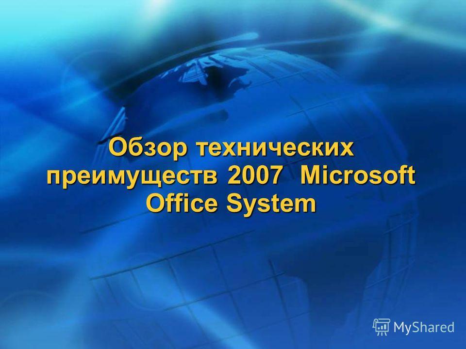 Обзор технических преимуществ 2007 Microsoft Office System