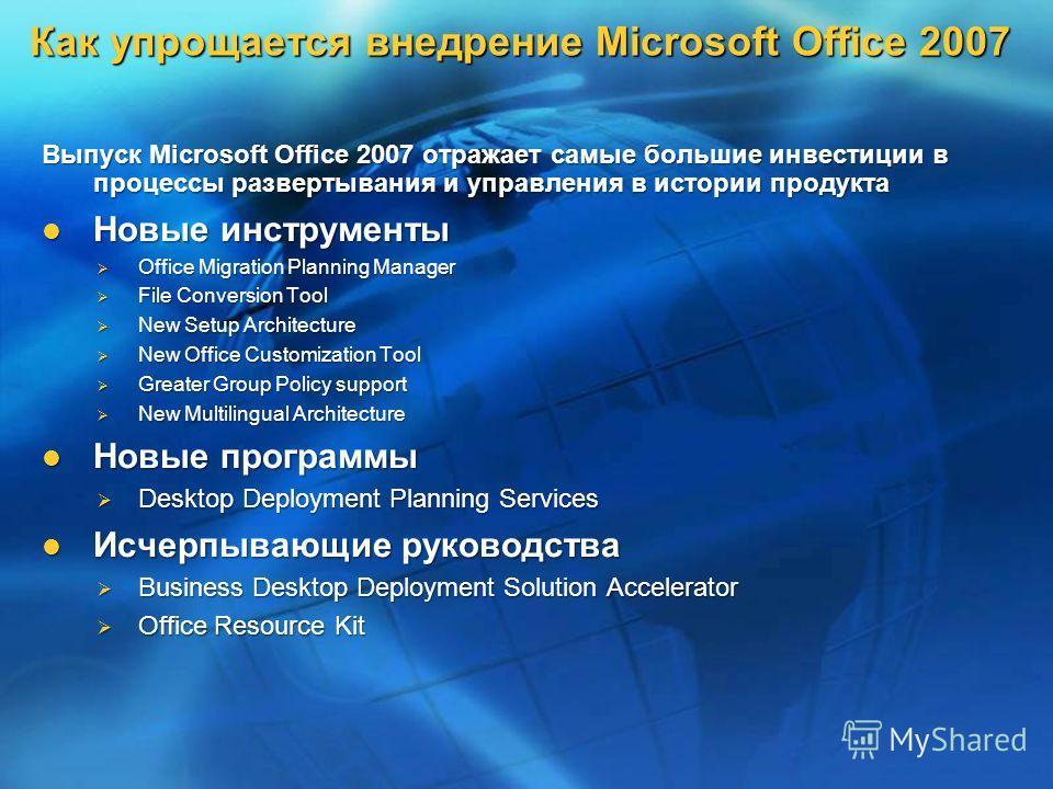 Как упрощается внедрение Microsoft Office 2007 Выпуск Microsoft Office 2007 отражает самые большие инвестиции в процессы развертывания и управления в истории продукта Новые инструменты Новые инструменты Office Migration Planning Manager Office Migrat