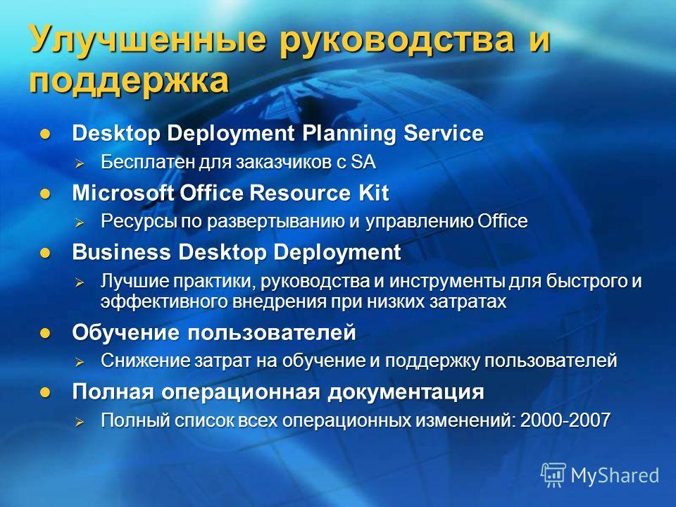 Улучшенные руководства и поддержка Desktop Deployment Planning Service Desktop Deployment Planning Service Бесплатен для заказчиков с SA Бесплатен для заказчиков с SA Microsoft Office Resource Kit Microsoft Office Resource Kit Ресурсы по развертывани