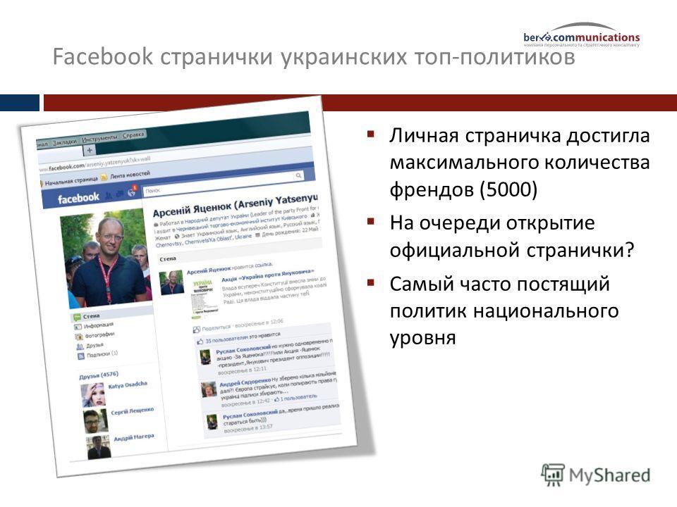 Facebook странички украинских топ-политиков Личная страничка достигла максимального количества френдов (5000) На очереди открытие официальной странички? Самый часто постящий политик национального уровня