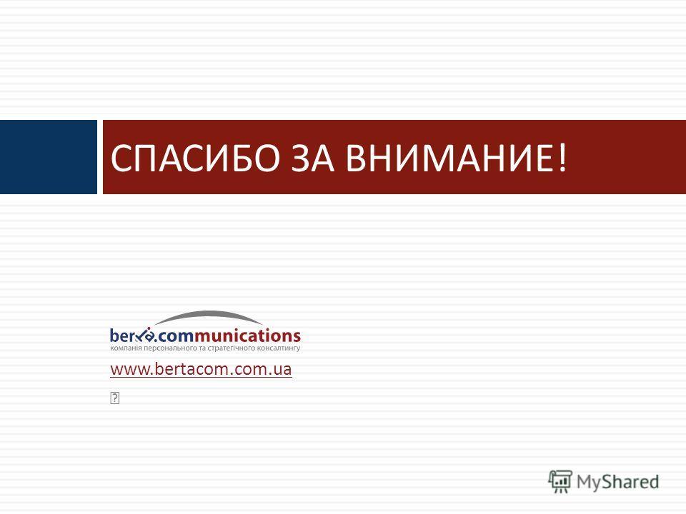 www.bertacom.com.ua СПАСИБО ЗА ВНИМАНИЕ!