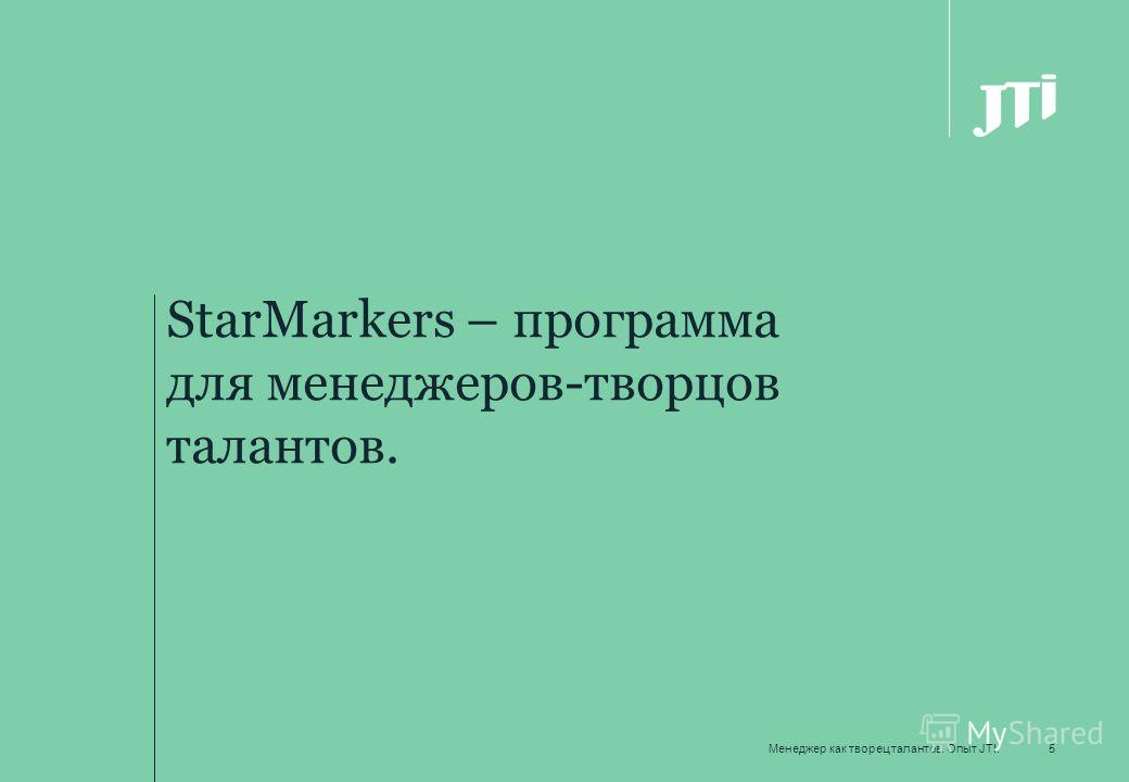 StarMarkers – программа для менеджеров-творцов талантов. Менеджер как творец талантов. Опыт JTI.5