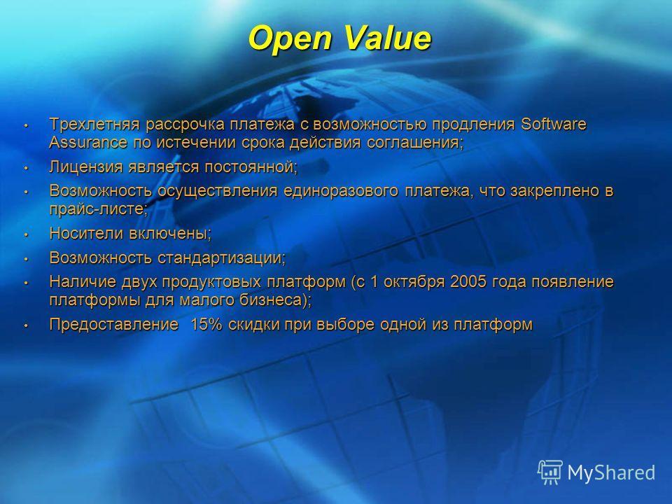 Open Value Трехлетняя рассрочка платежа с возможностью продления Software Assurance по истечении срока действия соглашения; Трехлетняя рассрочка платежа с возможностью продления Software Assurance по истечении срока действия соглашения; Лицензия явля