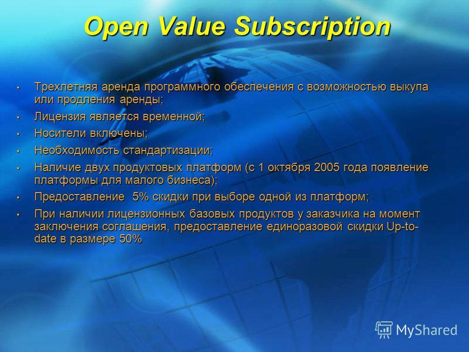 Open Value Subscription Трехлетняя аренда программного обеспечения с возможностью выкупа или продления аренды; Трехлетняя аренда программного обеспечения с возможностью выкупа или продления аренды; Лицензия является временной; Лицензия является време