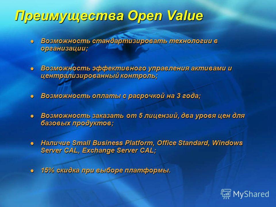 Преимущества Open Value Возможность стандартизировать технологии в организации; Возможность стандартизировать технологии в организации; Возможность эффективного управления активами и централизированный контроль; Возможность эффективного управления ак