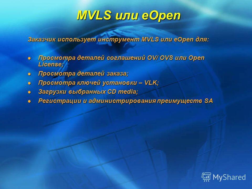 MVLS или eOpen Заказчик использует инструмент MVLS или eOpen для: Просмотра деталей соглашений OV/ OVS или Open License; Просмотра деталей соглашений OV/ OVS или Open License; Просмотра деталей заказа; Просмотра деталей заказа; Просмотра ключей устан