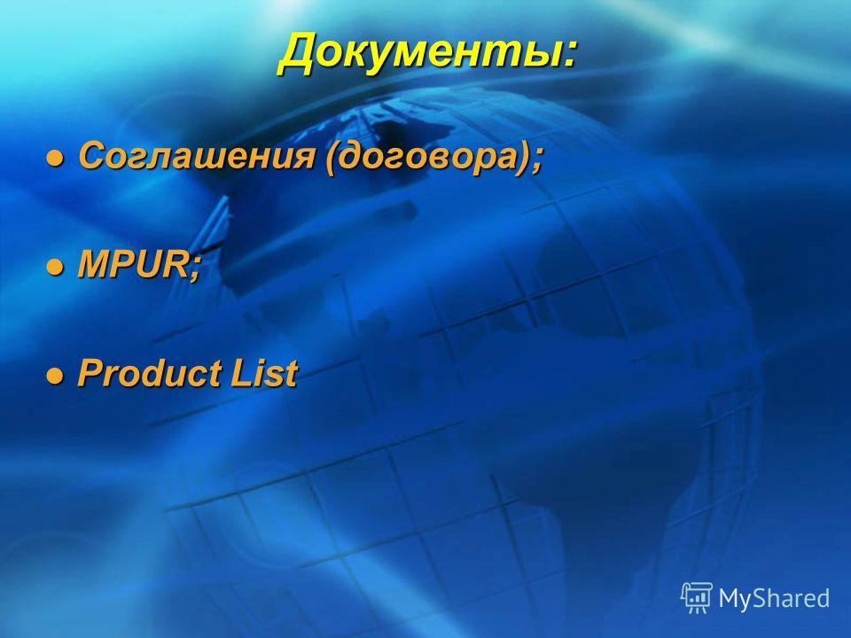 Документы: Соглашения (договора); Соглашения (договора); MPUR; MPUR; Product List Product List