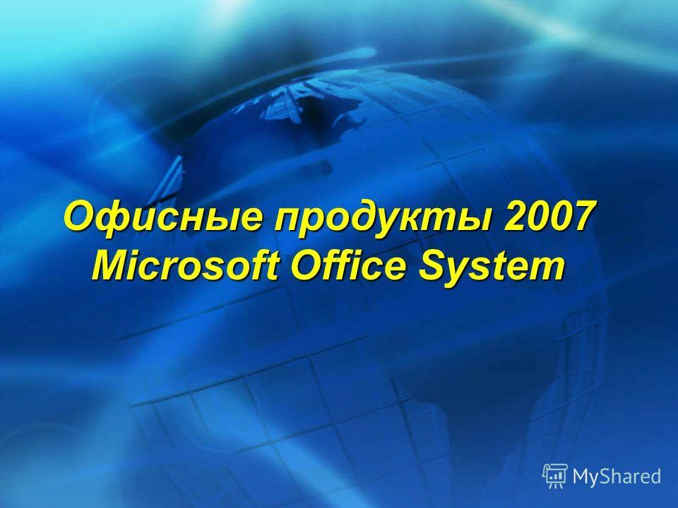 Офисные продукты 2007 Microsoft Office System