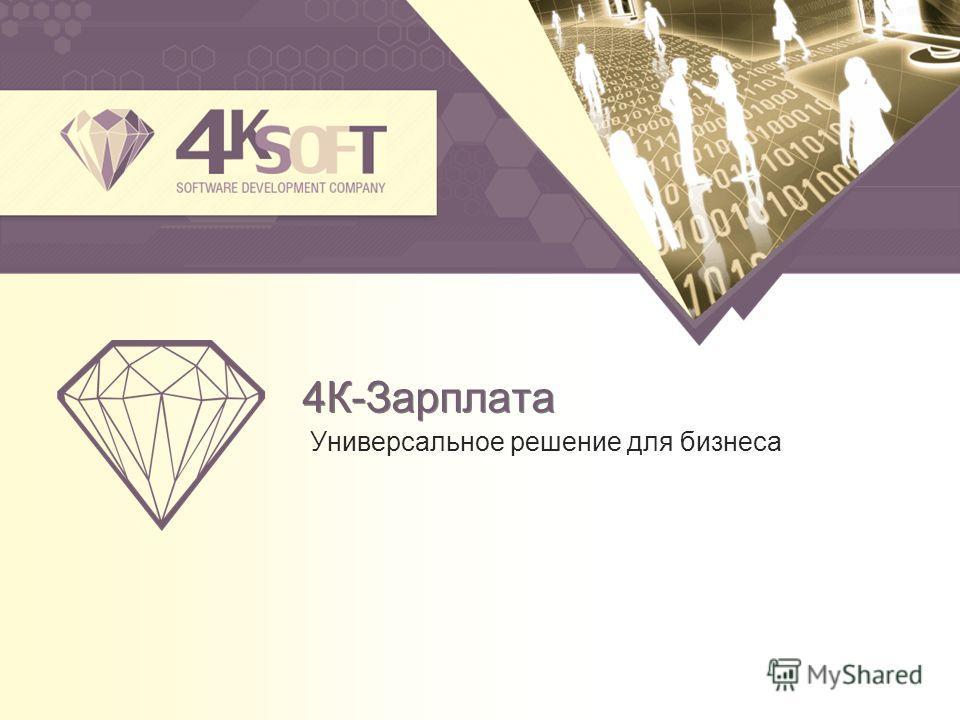 4К-Зарплата Универсальное решение для бизнеса
