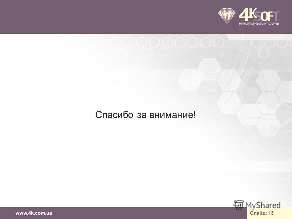 www.4k.com.uaСлайд: 13 Спасибо за внимание!