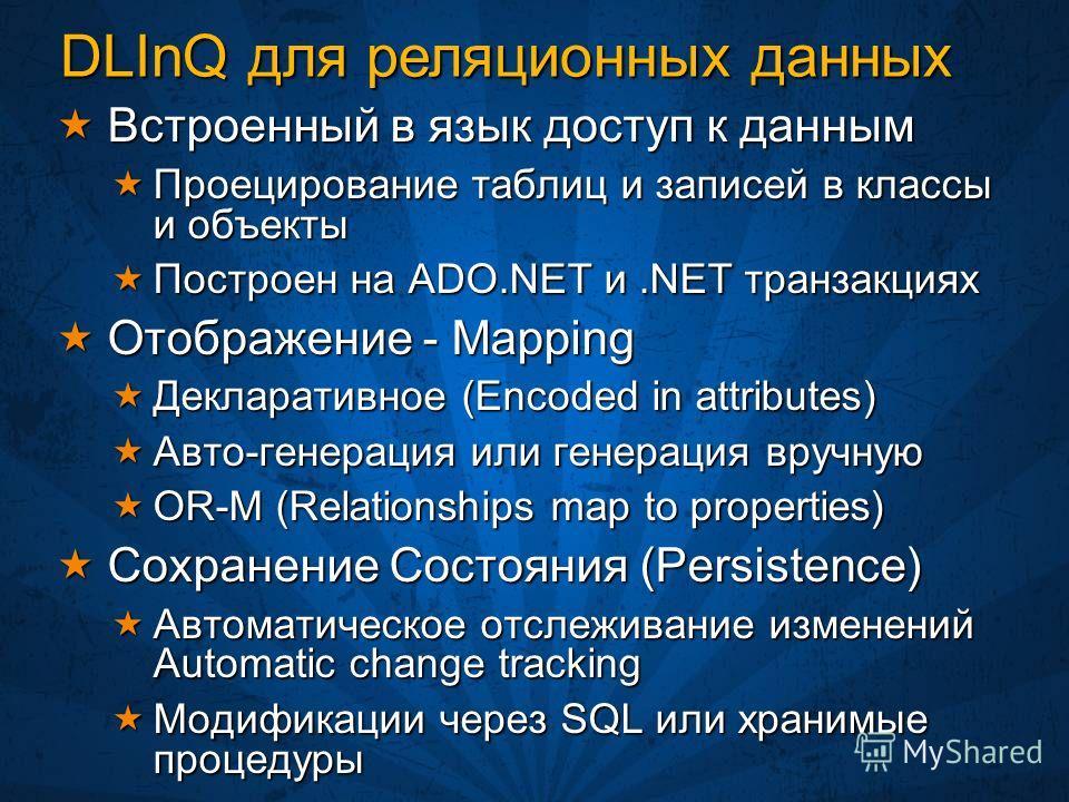 Встроенный в язык доступ к данным Встроенный в язык доступ к данным Проецирование таблиц и записей в классы и объекты Проецирование таблиц и записей в классы и объекты Построен на ADO.NET и.NET транзакциях Построен на ADO.NET и.NET транзакциях Отобра