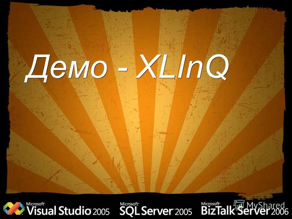 Демо - XLInQ