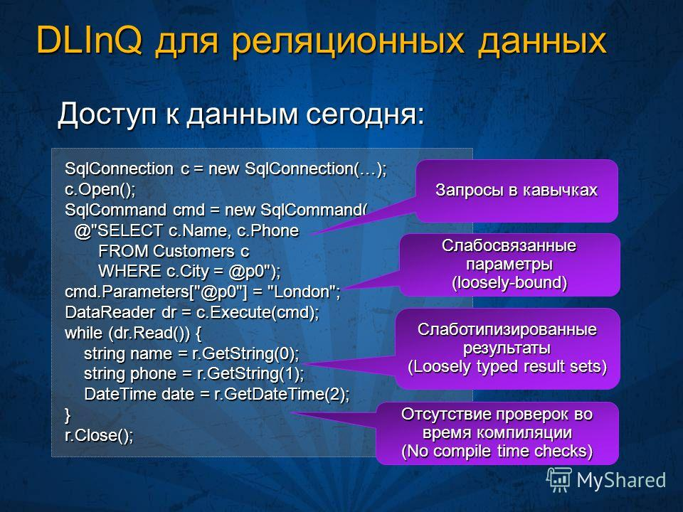 DLInQ для реляционных данных SqlConnection c = new SqlConnection(…); c.Open(); SqlCommand cmd = new SqlCommand( @