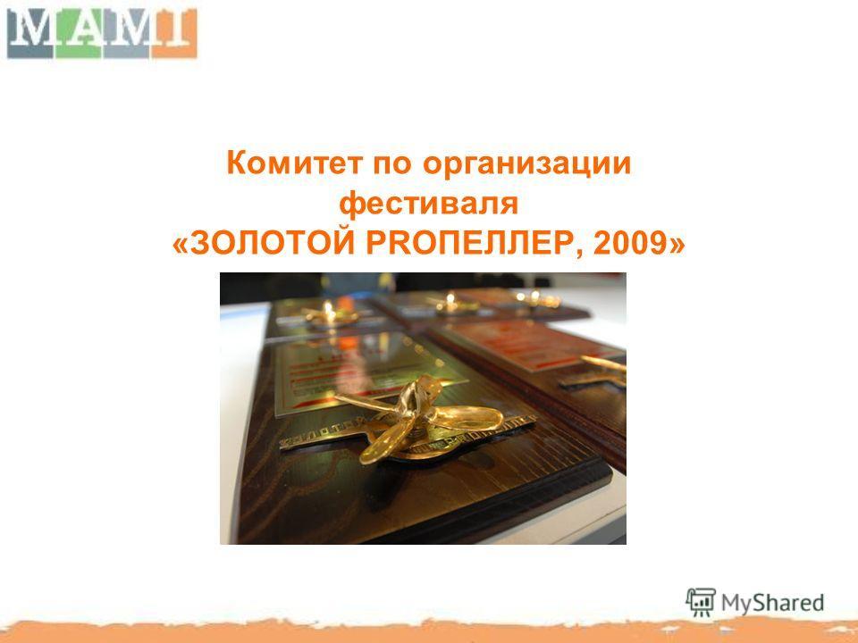 Комитет по организации фестиваля «ЗОЛОТОЙ PRОПЕЛЛЕР, 2009»