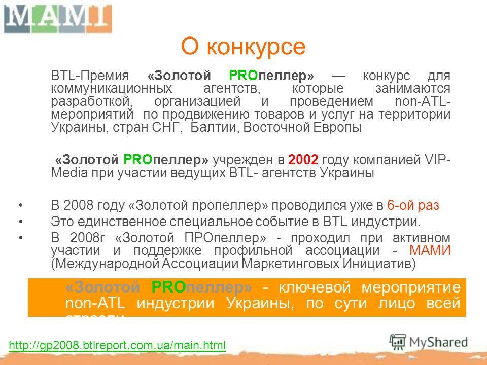 О конкурсе BTL-Премия «Золотой PROпеллер» конкурс для коммуникационных агентств, которые занимаются разработкой, организацией и проведением non-ATL- мероприятий по продвижению товаров и услуг на территории Украины, стран СНГ, Балтии, Восточной Европы