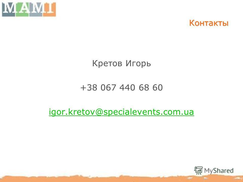 Контакты Кретов Игорь +38 067 440 68 60 igor.kretov@specialevents.com.ua
