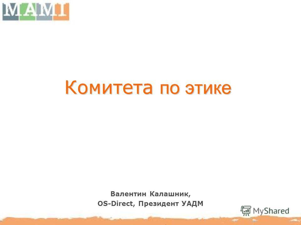 Комитета по этике Валентин Калашник, OS-Direct, Президент УАДМ