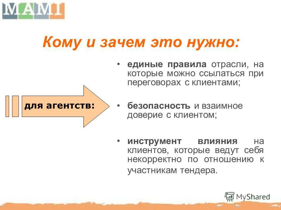 Кому и зачем это нужно: единые правила отрасли, на которые можно ссылаться при переговорах с клиентами; для агентств: безопасность и взаимное доверие с клиентом; инструмент влияния на клиентов, которые ведут себя некорректно по отношению к участникам