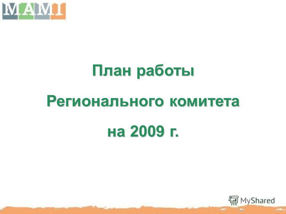 План работы Регионального комитета на 2009 г.
