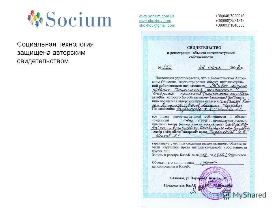 www.socium.com.ua www.shokhov.com shokhov@gmail.com +38(048)7020016 +38(068)2521212 +38(093)1840333 Социальная технология защищена авторским свидетельством.