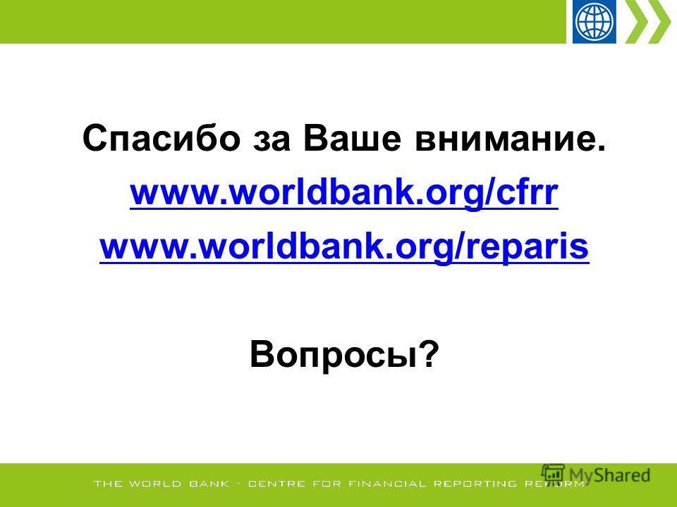 Спасибо за Ваше внимание. www.worldbank.org/cfrr www.worldbank.org/reparis Вопросы?