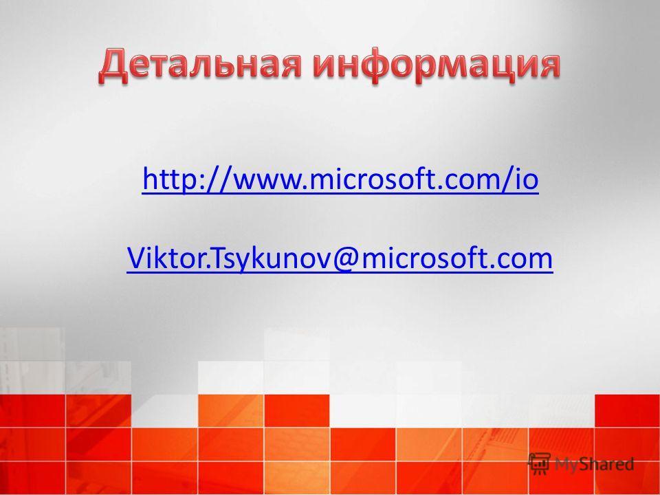 http://www.microsoft.com/io Viktor.Tsykunov@microsoft.com