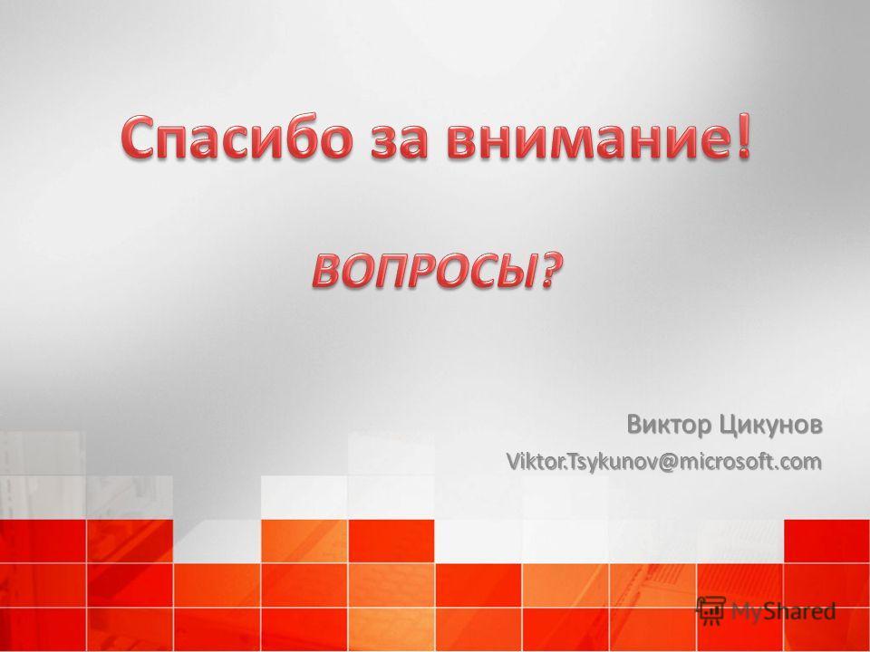 Виктор Цикунов Viktor.Tsykunov@microsoft.com