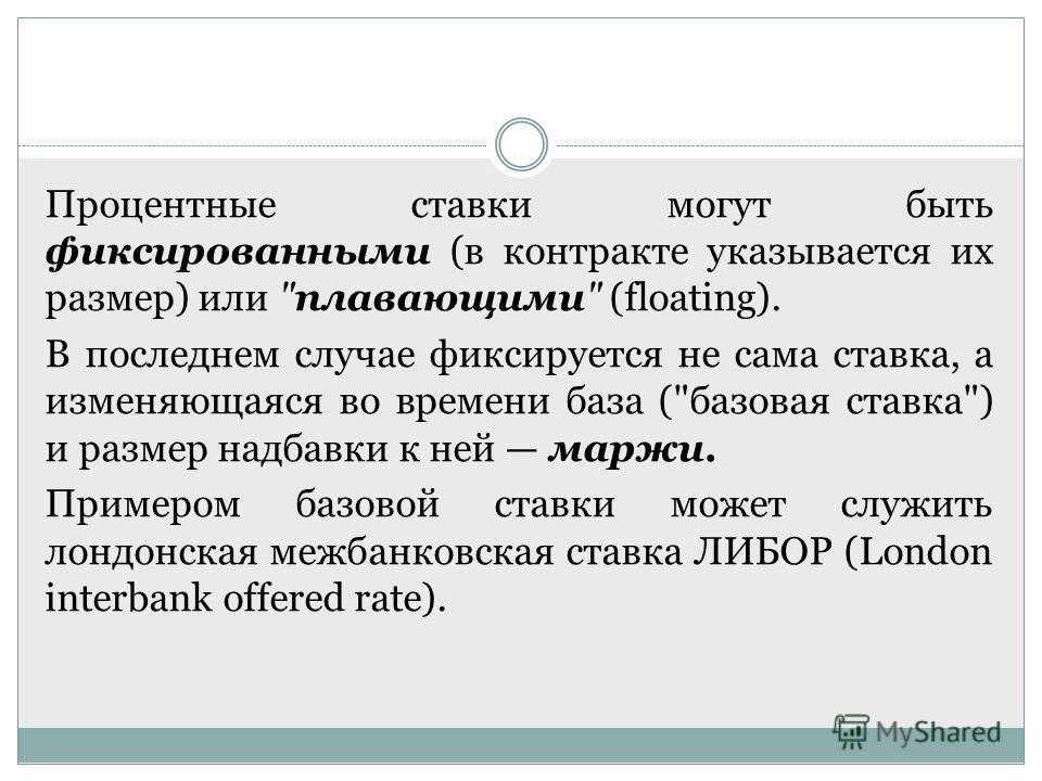 Процентные ставки могут быть фиксированными (в контракте указывается их размер) или