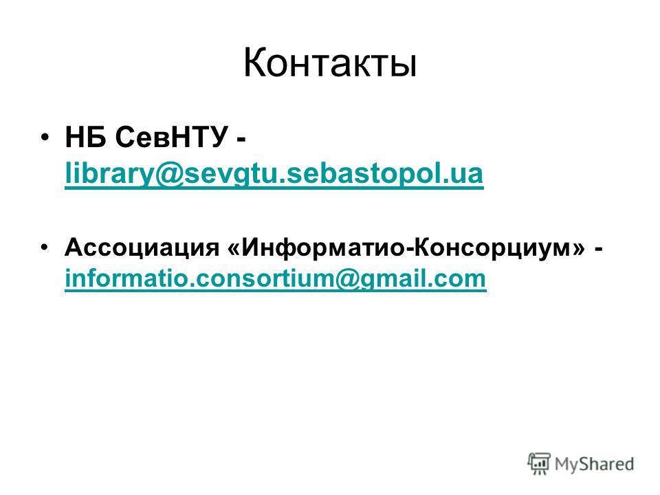 Контакты НБ СевНТУ - library@sevgtu.sebastopol.ua library@sevgtu.sebastopol.ua Ассоциация «Информатио-Консорциум» - informatio.consortium@gmail.com informatio.consortium@gmail.com