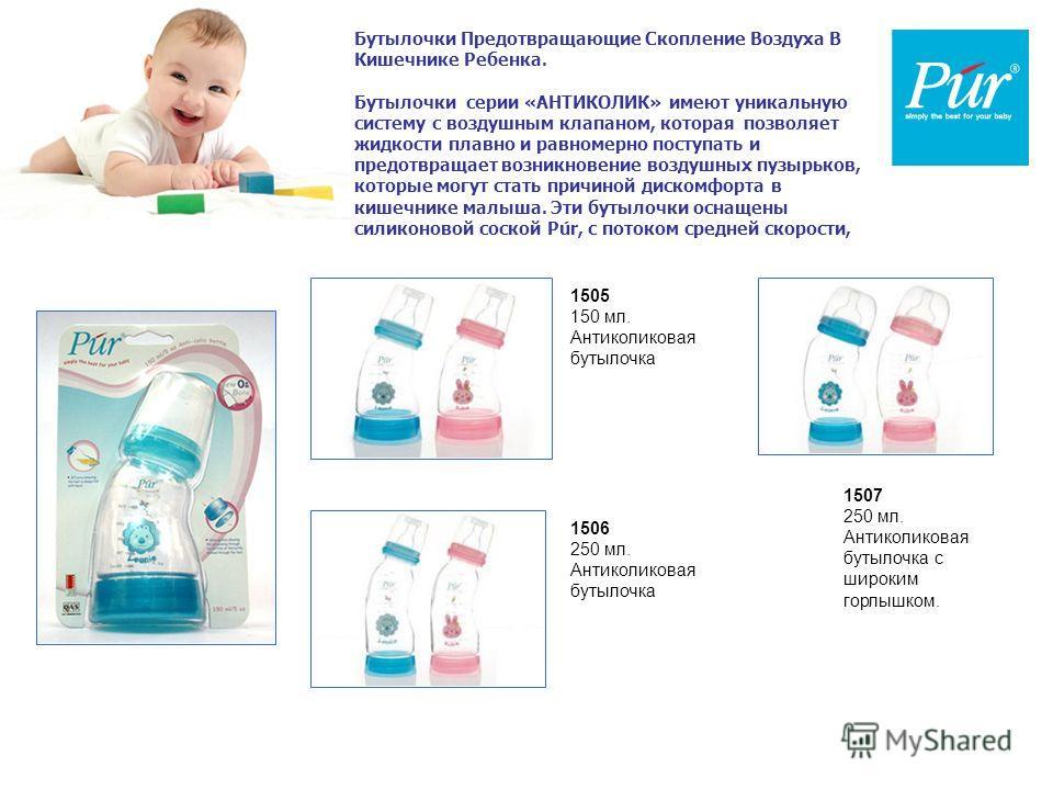 Бутылочки Предотвращающие Скопление Воздуха В Кишечнике Ребенка. Бутылочки серии «АНТИКОЛИК» имеют уникальную систему с воздушным клапаном, которая позволяет жидкости плавно и равномерно поступать и предотвращает возникновение воздушных пузырьков, ко