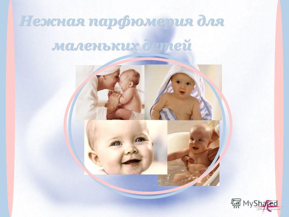 Нежная парфюмерия для маленьких детей