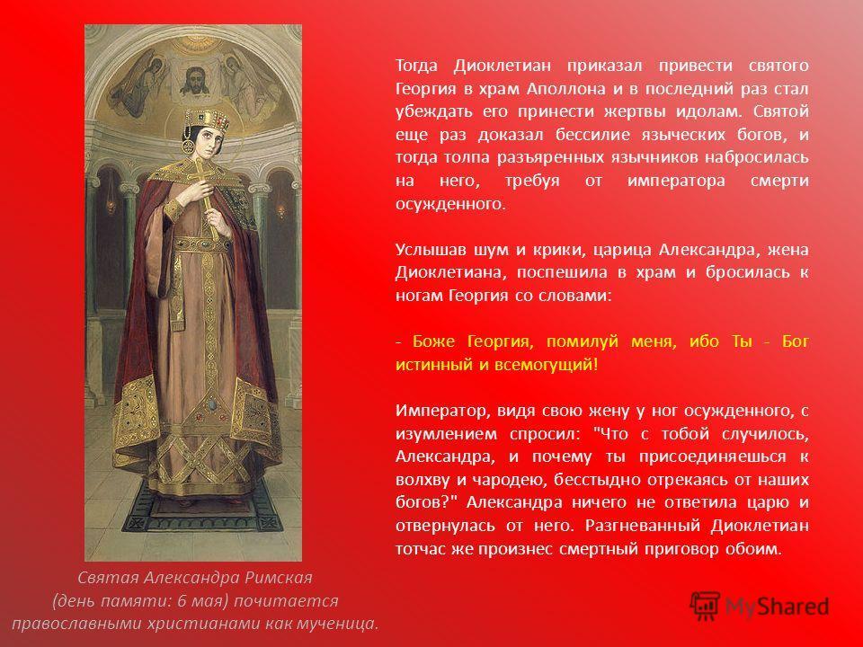 Тогда Диоклетиан приказал привести святого Георгия в храм Аполлона и в последний раз стал убеждать его принести жертвы идолам. Святой еще раз доказал бессилие языческих богов, и тогда толпа разъяренных язычников набросилась на него, требуя от императ
