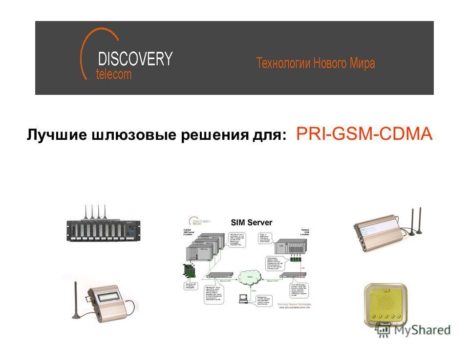 Лучшие шлюзовые решения для: PRI-GSM-СDMA