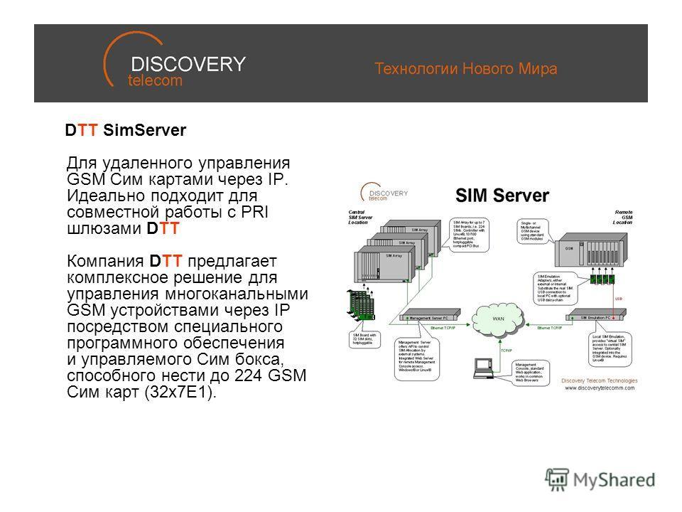 DTT SimServer Для удаленного управления GSM Сим картами через IP. Идеально подходит для совместной работы с PRI шлюзами DTT Компания DTT предлагает комплексное решение для управления многоканальными GSM устройствами через IP посредством специального