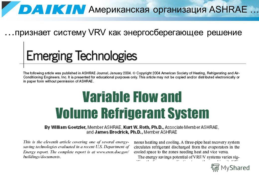 Американская организация ASHRAE … … признает систему VRV как энергосберегающее решение