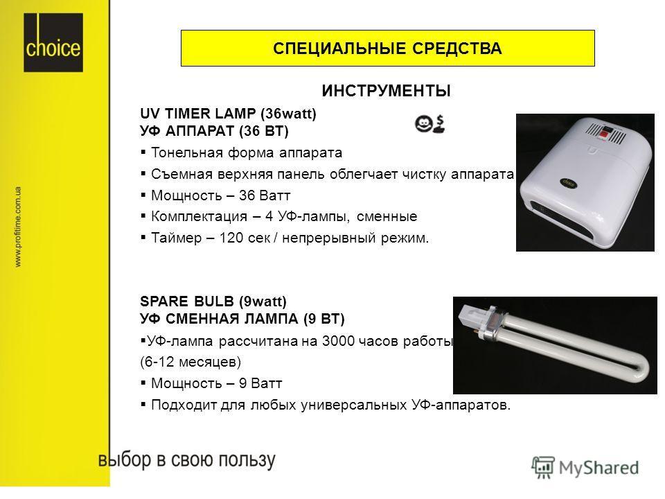 ИНСТРУМЕНТЫ UV TIMER LAMP (36watt) УФ АППАРАТ (36 ВТ) Тонельная форма аппарата Съемная верхняя панель облегчает чистку аппарата Мощность – 36 Ватт Комплектация – 4 УФ-лампы, сменные Таймер – 120 сек / непрерывный режим. SPARE BULB (9watt) УФ СМЕННАЯ