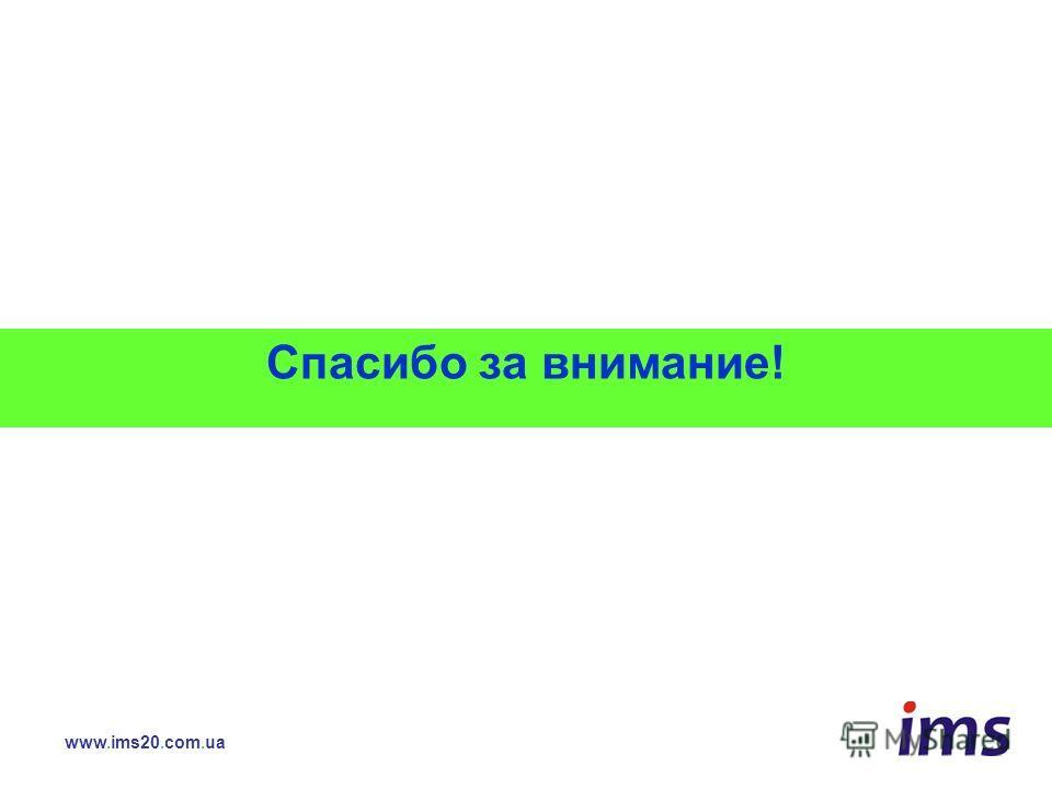 Спасибо за внимание! www.ims20.com.ua