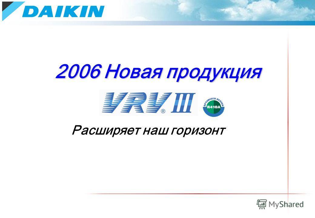 2006 Новая продукция Расширяет наш горизонт