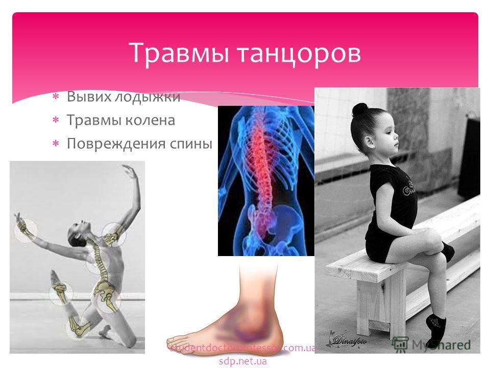 Вывих лодыжки Травмы колена Повреждения спины Травмы танцоров studentdoctorprofessor.com.ua sdp.net.ua