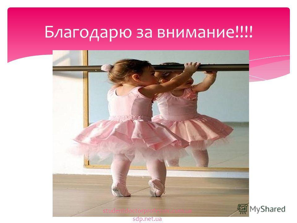 Благодарю за внимание!!!! studentdoctorprofessor.com.ua sdp.net.ua
