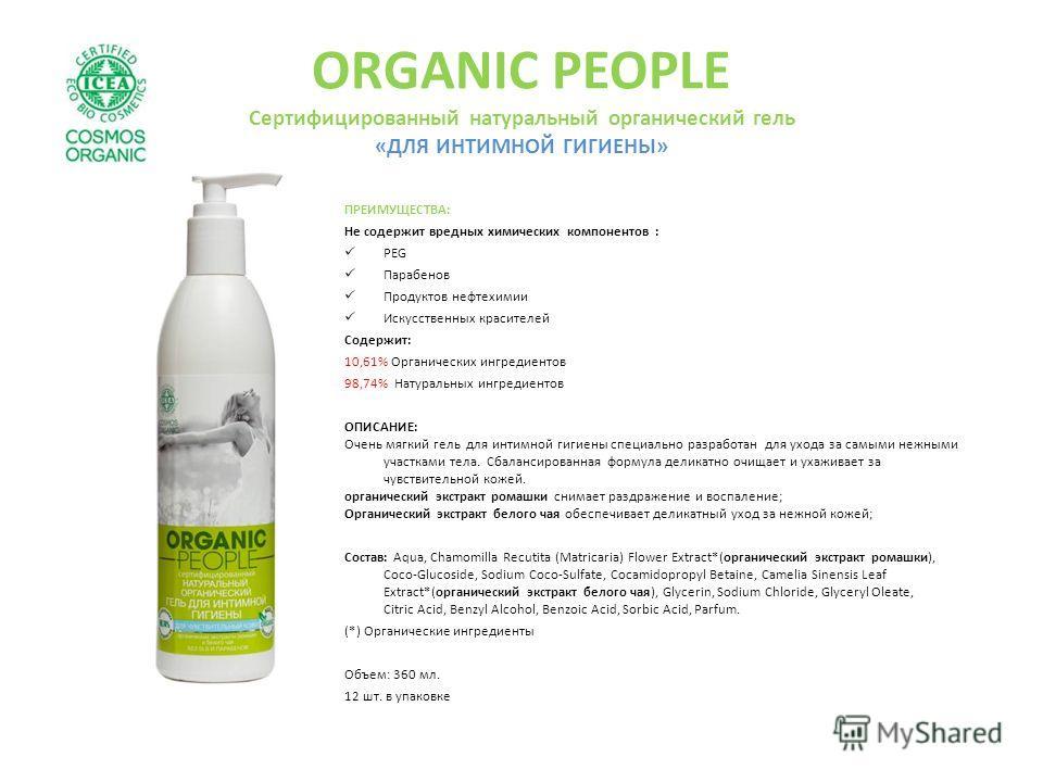 ORGANIC PEOPLE Сертифицированный натуральный органический гель «ДЛЯ ИНТИМНОЙ ГИГИЕНЫ» ПРЕИМУЩЕСТВА: Не содержит вредных химических компонентов : PEG Парабенов Продуктов нефтехимии Искусственных красителей Содержит: 10,61% Органических ингредиентов 98