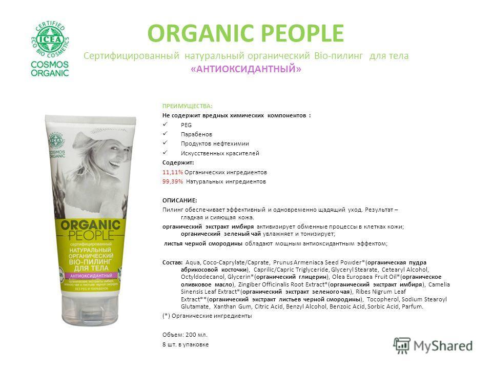 ORGANIC PEOPLE Сертифицированный натуральный органический Bio-пилинг для тела «АНТИОКСИДАНТНЫЙ» ПРЕИМУЩЕСТВА: Не содержит вредных химических компонентов : PEG Парабенов Продуктов нефтехимии Искусственных красителей Содержит: 11,11% Органических ингре