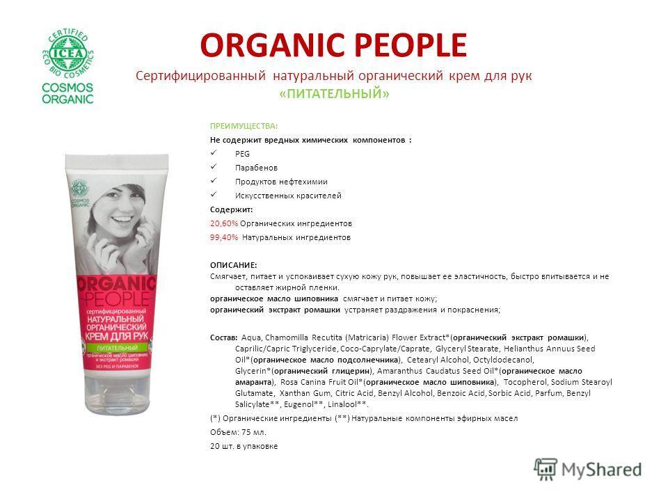 ПРЕИМУЩЕСТВА: Не содержит вредных химических компонентов : PEG Парабенов Продуктов нефтехимии Искусственных красителей Содержит: 20,60% Органических ингредиентов 99,40% Натуральных ингредиентов ОПИСАНИЕ: Смягчает, питает и успокаивает сухую кожу рук,