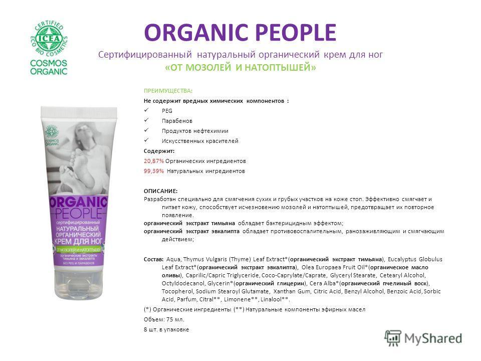 ORGANIC PEOPLE Сертифицированный натуральный органический крем для ног «ОТ МОЗОЛЕЙ И НАТОПТЫШЕЙ» ПРЕИМУЩЕСТВА: Не содержит вредных химических компонентов : PEG Парабенов Продуктов нефтехимии Искусственных красителей Содержит: 20,87% Органических ингр