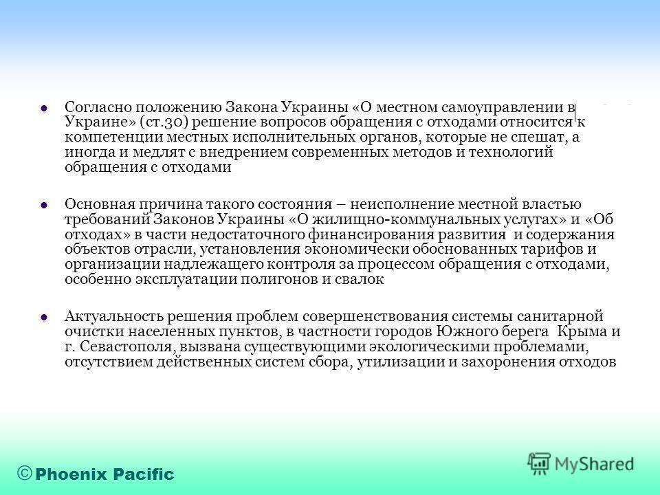 Phoenix Pacific Согласно положению Закона Украины «О местном самоуправлении в Украине» (ст.30) решение вопросов обращения с отходами относится к компетенции местных исполнительных органов, которые не спешат, а иногда и медлят с внедрением современных