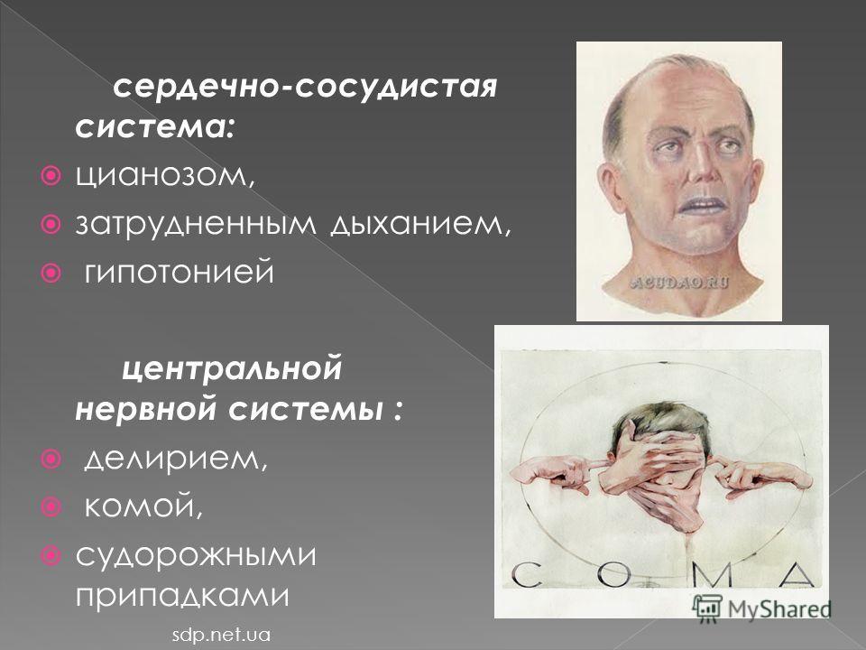 сердечно-сосудистая система: цианозом, затрудненным дыханием, гипотонией центральной нервной системы : делирием, комой, судорожными припадками sdp.net.ua