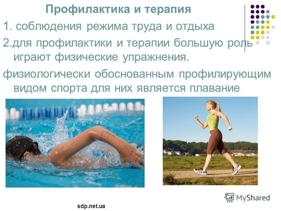 Профилактика и терапия 1. соблюдения режима труда и отдыха 2.для профилактики и терапии большую роль играют физические упражнения. физиологически обоснованным профилирующим видом спорта для них является плавание sdp.net.ua