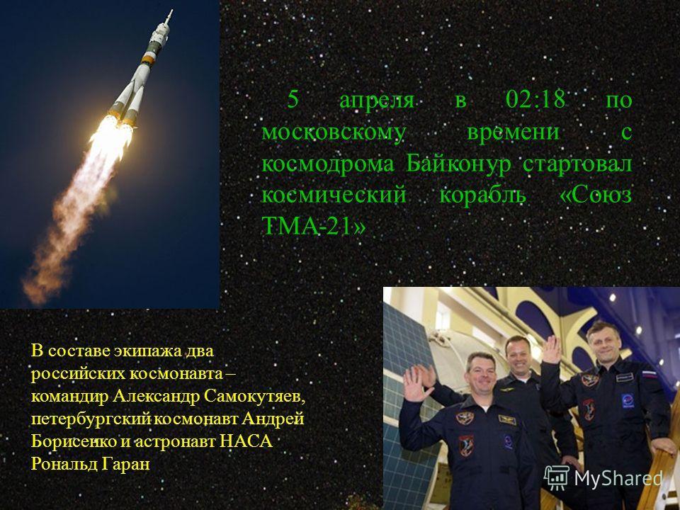 Апреля в 02 18 по московскому времени с