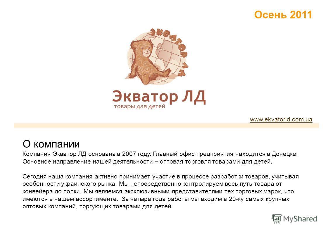 О компании Компания Экватор ЛД основана в 2007 году. Главный офис предприятия находится в Донецке. Основное направление нашей деятельности – оптовая торговля товарами для детей. Сегодня наша компания активно принимает участие в процессе разработки то