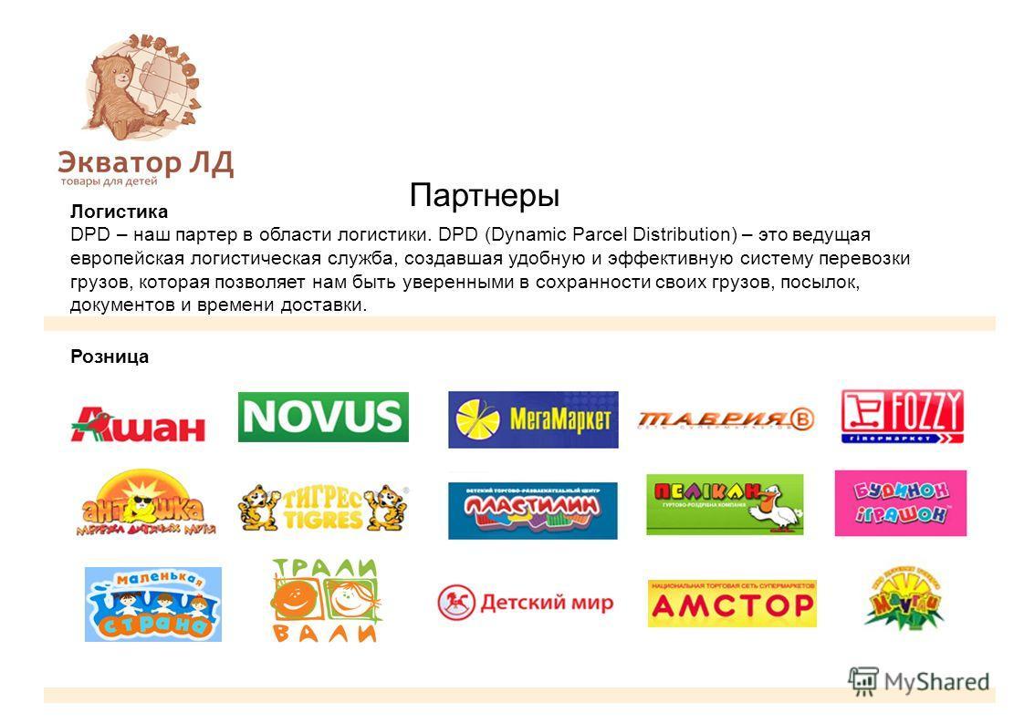 Логистика DPD – наш партер в области логистики. DPD (Dynamic Parcel Distribution) – это ведущая европейская логистическая служба, создавшая удобную и эффективную систему перевозки грузов, которая позволяет нам быть уверенными в сохранности своих груз